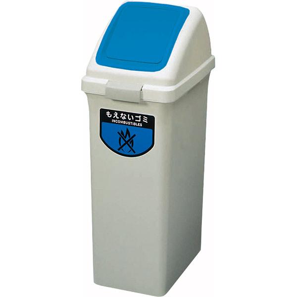 リサイクルトラッシュECO−35 プッシュ蓋 青