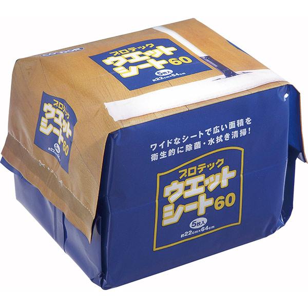 【ネット限定】 ウエットシート60 5枚