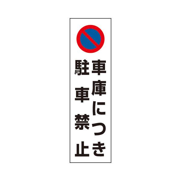 カラーコーンステッカー350x100�o 車庫につき駐車禁止