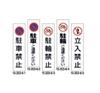 【ネット限定】 カラーコーンステッカー350x100�o 駐車禁止