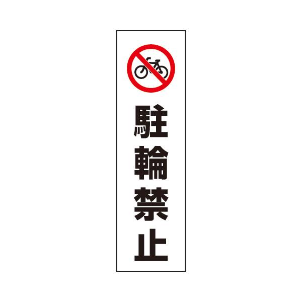 カラーコーンステッカー350x100�o 駐輪禁止