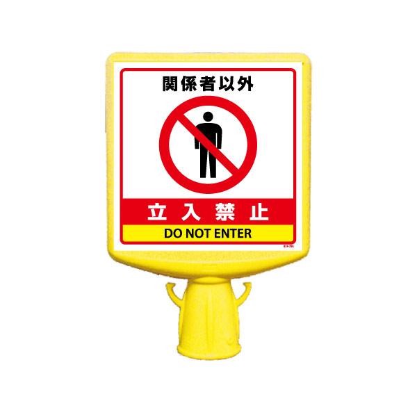 コーンサイントップ�U関係者以外立入禁止(片面)