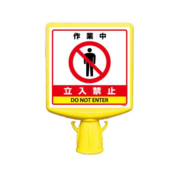 【ネット限定】 コーンサイントップ�U作業中立入禁止(両面)
