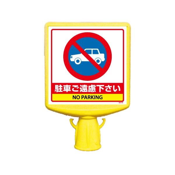 コーンサイントップ�U駐車ご遠慮下さい(両面)