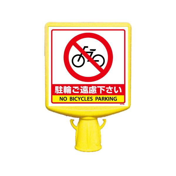 【ネット限定】 コーンサイントップ�U駐輪ご遠慮下さい(片面)