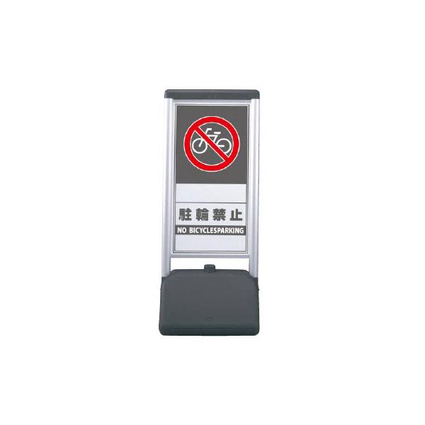 【ネット限定】 サインシック Bタイプ  駐車禁止(両面)