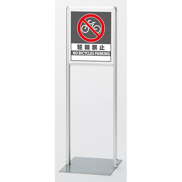 【ネット限定】 サインスタンド AL (Aタイプ)駐輪禁止(両面)
