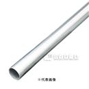 単管パイプ 約1.5m 48.6×厚2.4mm (東日本)