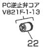 SANEI(三栄水栓) K8750J/JK用 PC逆止弁コア V821F-1-13