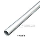 単管パイプ 約3m 48.6Φ×厚2.4mm