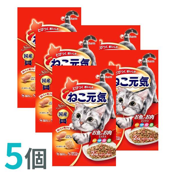 ねこ元気お魚とお肉ミックス2.0kg (箱売)