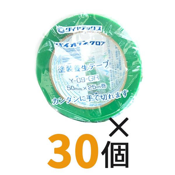パイオラン養生テープ 50mm×25m 【箱売】