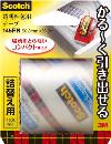 3M 軽く引き出せるテープ詰替用 145DN専用