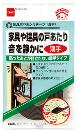 ニトムズ 家具用戸あたりテープ(薄手)