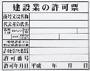 マイゾックス 法令許可票(建設業)