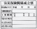 マイゾックス 法令許可票(労災保険)