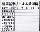 マイゾックス 法令許可票(建築基準)