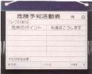 マイゾックス ビニール式KYボード
