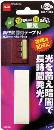 ニトムズ 高性能蓄光テープ