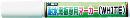 マイゾックス 耐水黒板用マーカー MYマーカー