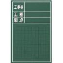 マイゾックス 工事用木製黒板 W−3CS