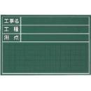 マイゾックス 工事用木製黒板 W−6CS