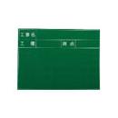 マイゾックス ハンディススチールグリーンボード SG−105A
