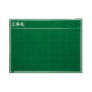 マイゾックス ハンディススチールグリーンボード SG−108A