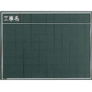 マイゾックス 工事用木製黒板