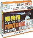 新富士 業務用パワーガス3本パック RZ−8601