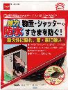 ニトムズ 屋外用防水すきまテープ9×15(ハードタイプ)