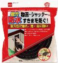 ニトムズ 屋外用防水すきまテープ9X30(ハードタイプ)