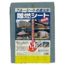 萩原 難燃シートグレー 1.8m×2.7m