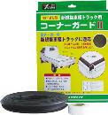 ユタカ ゴム 軽トラック用コーナーガードII 内幅約25mm 長さ約6.5m