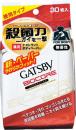 ギャツビー バイオコア デオドラントボディペーパー 無香性 <徳用> (医薬部外品)