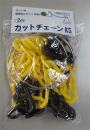 カットチェーン 2.0M 黄・黒