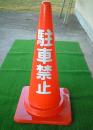 カラーコーン 「駐車禁止」