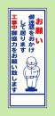 工事看板『お願い』枠付HC−K−11A