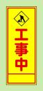 工事看板『工事中』枠付HC−6A