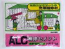 ALC補修セメント 1KG