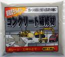 超強度コンクリート補強材 1.8kg