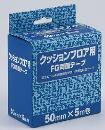 FGクッションフロア用両面テープ FG両面テープ 50mm×5M巻