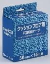 FGクッションフロア用両面テープ FG両面テープ 50mm×15M巻