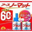 ノーマットリキッド替微香性60日 2P