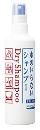 資生堂 フレッシィドライSP スプレー150mL