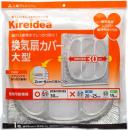 日箔 換気扇カバー大型用KK6