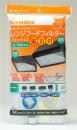 レンジフード兼用型フィルターフリーサイズ磁石付