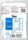 CG−22 半透明とって付きゴミ袋20L20P