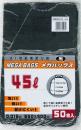 ポリ袋 メガバックス 黒 45L 50P ME−45K