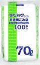 らくパックECO 半透明袋 70L 100枚 PS−71